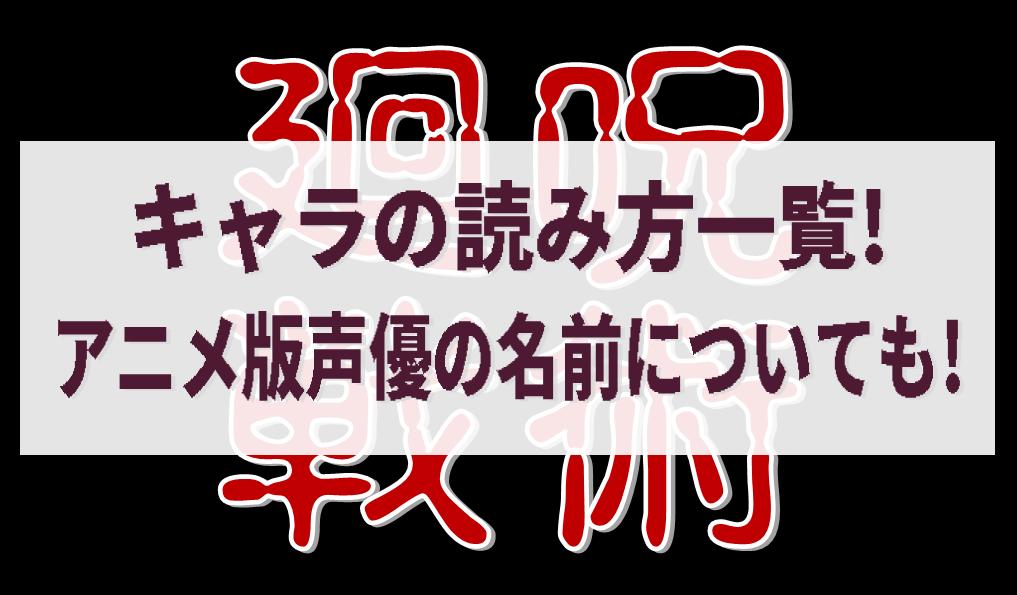 呪術廻戦|キャラの読み方一覧!アニメ版声優の名前についても!
