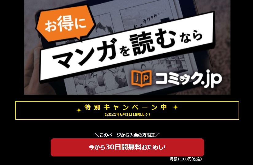 コミック.jpアイキャッチ画像