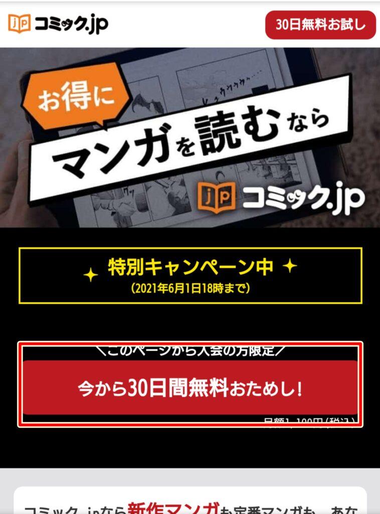 コミックjp登録画像 (1)