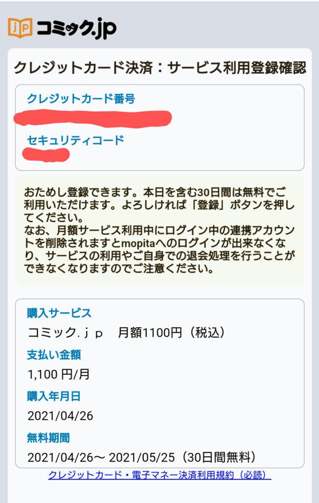 コミックjp登録画像 (5)