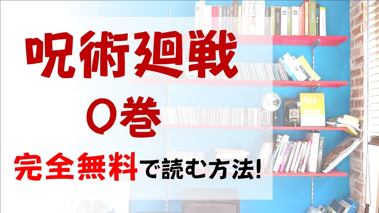 呪術廻戦(東京都立呪術高等専門学校)0巻を無料で読む漫画バンクやraw・zipの代役はコレ!
