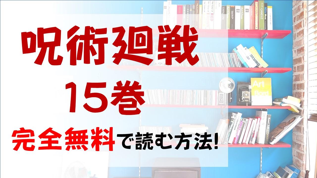 呪術廻戦15巻は無料の漫画バンクやraw・zipどこにも配信されてない!?