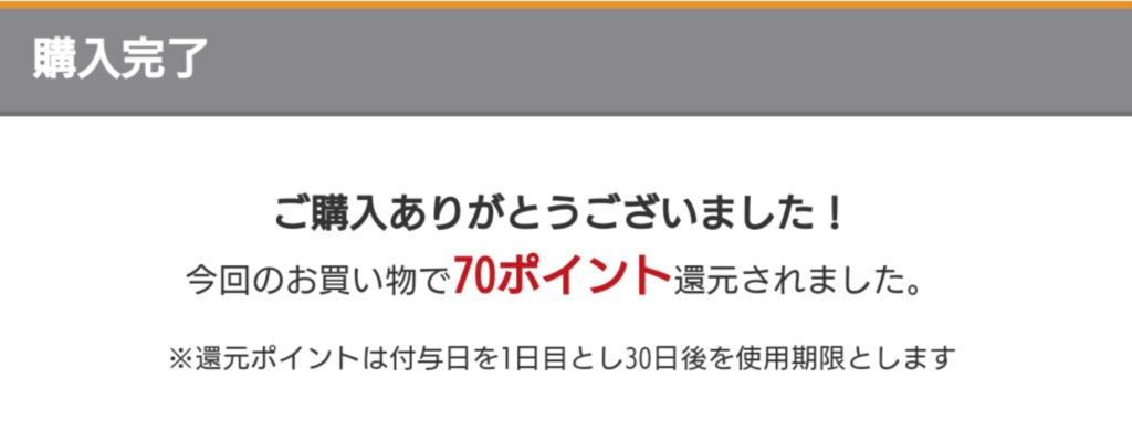 1350Pで700円の漫画2冊買う方法 (1)