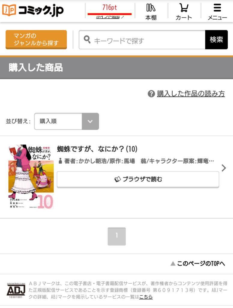 1350Pで700円の漫画2冊買う方法 (1)-2