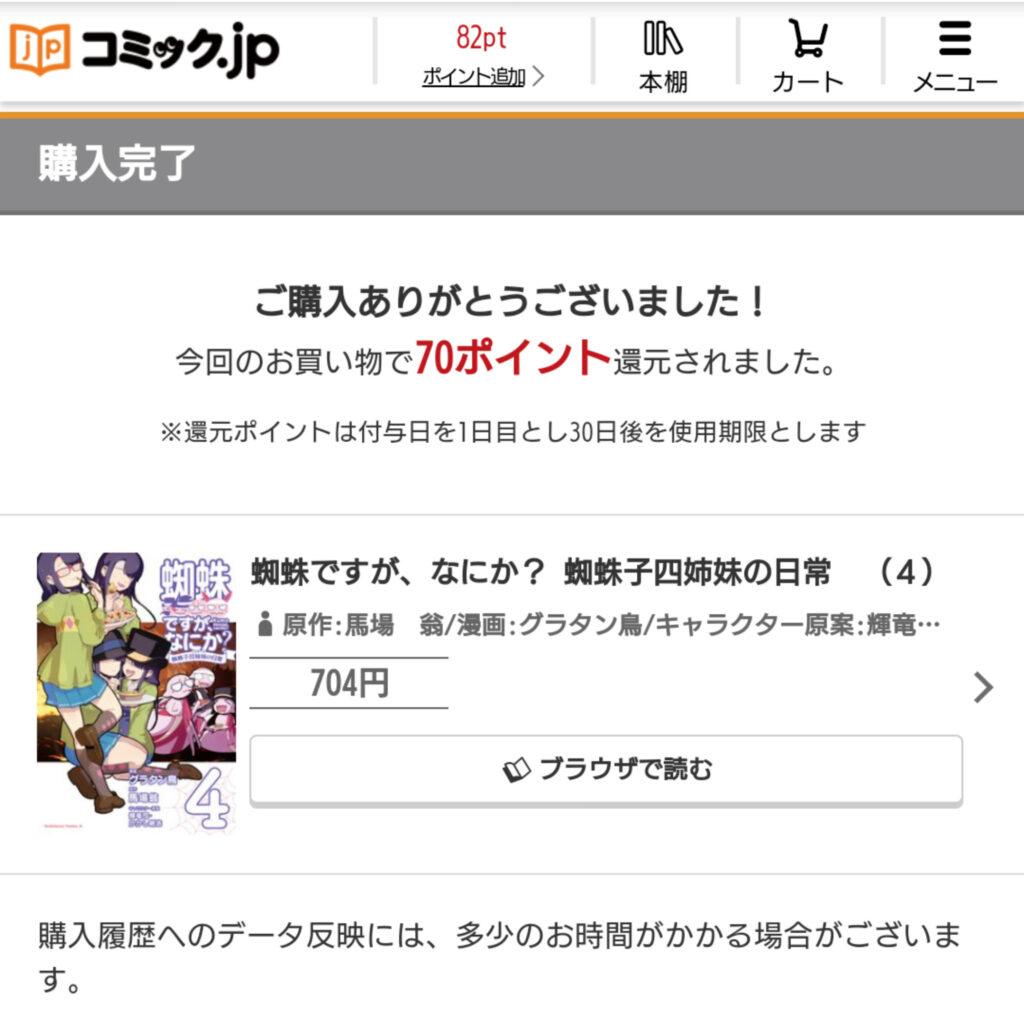 1350Pで700円の漫画2冊買う方法 (3)