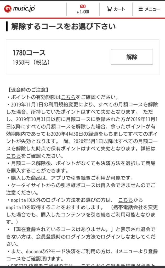 music.jp登録 (3)4