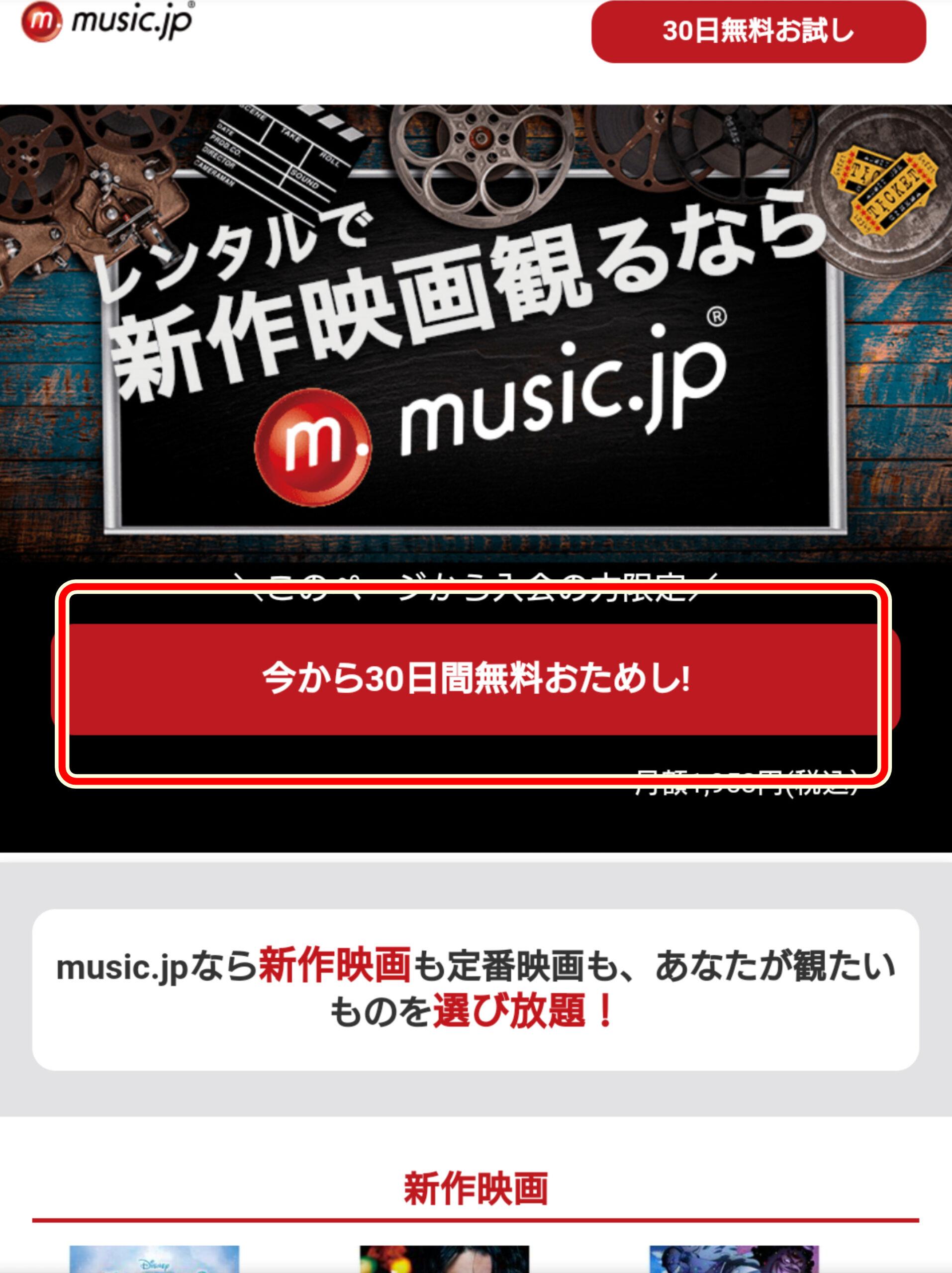 music.jp登録 (1)