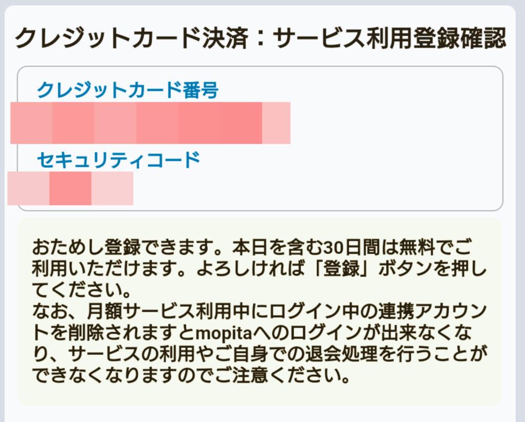 music.jp登録 (3)3