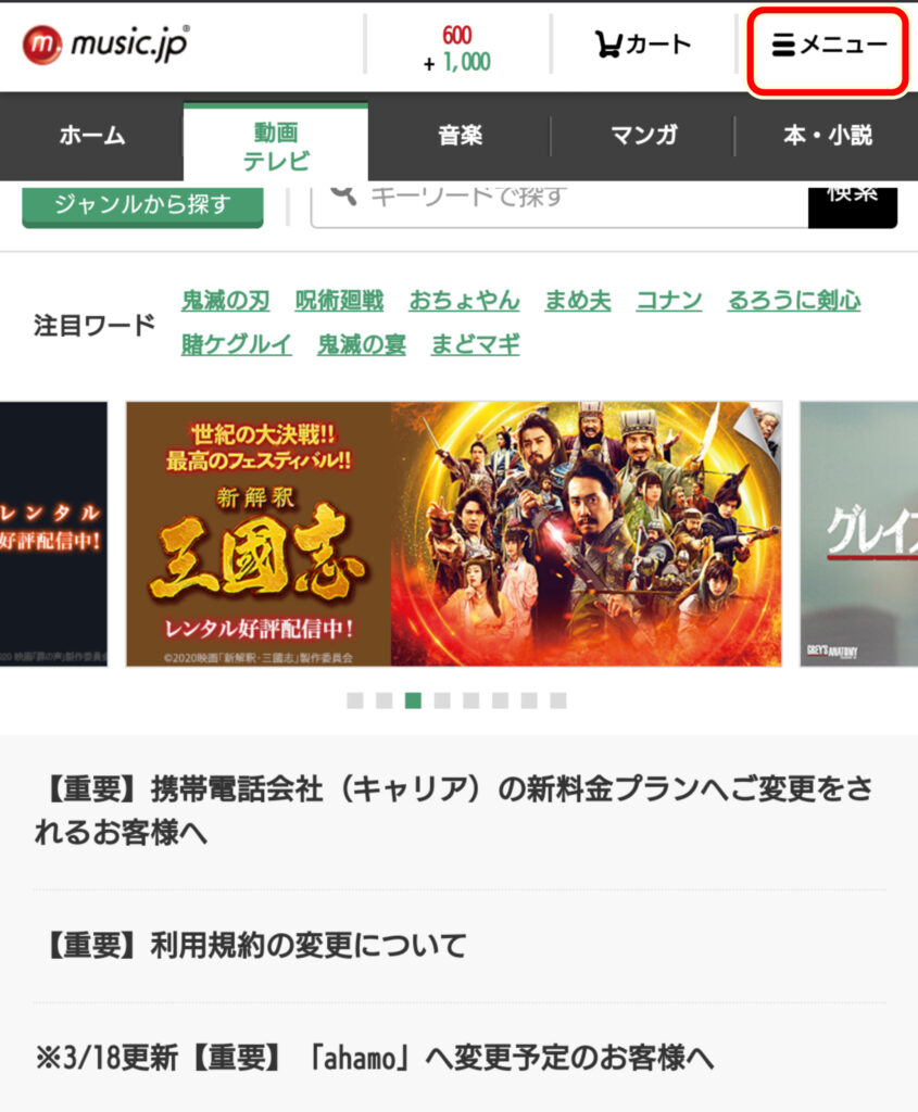 music.jp解約 (1)
