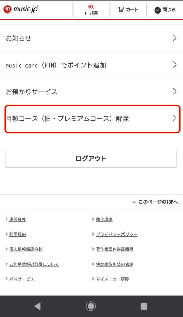 music.jp解約 (2)