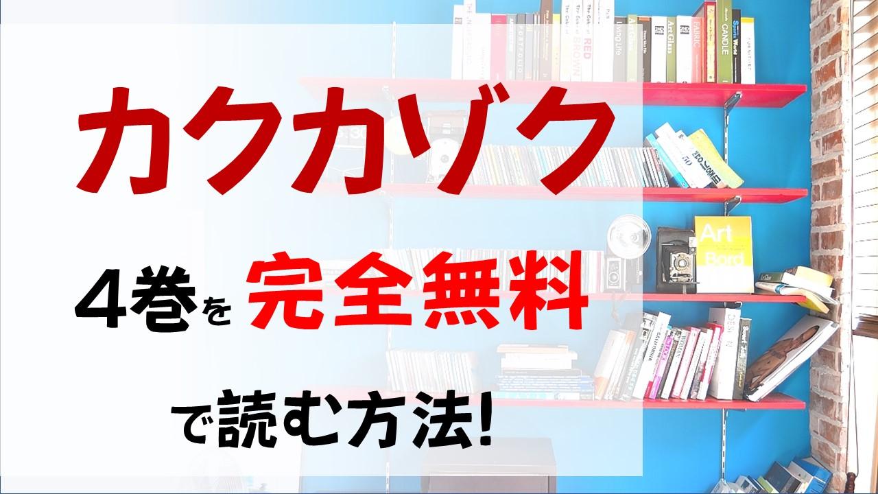 カクカゾク4巻を無料で読む漫画バンクやraw・zipの代役はコレ!ムレール教との決着!