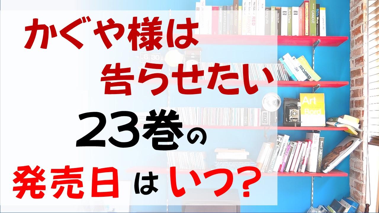 かぐや様は告らせたいの最新刊23巻の発売日はいつ?かぐやのけじめの相手とは!
