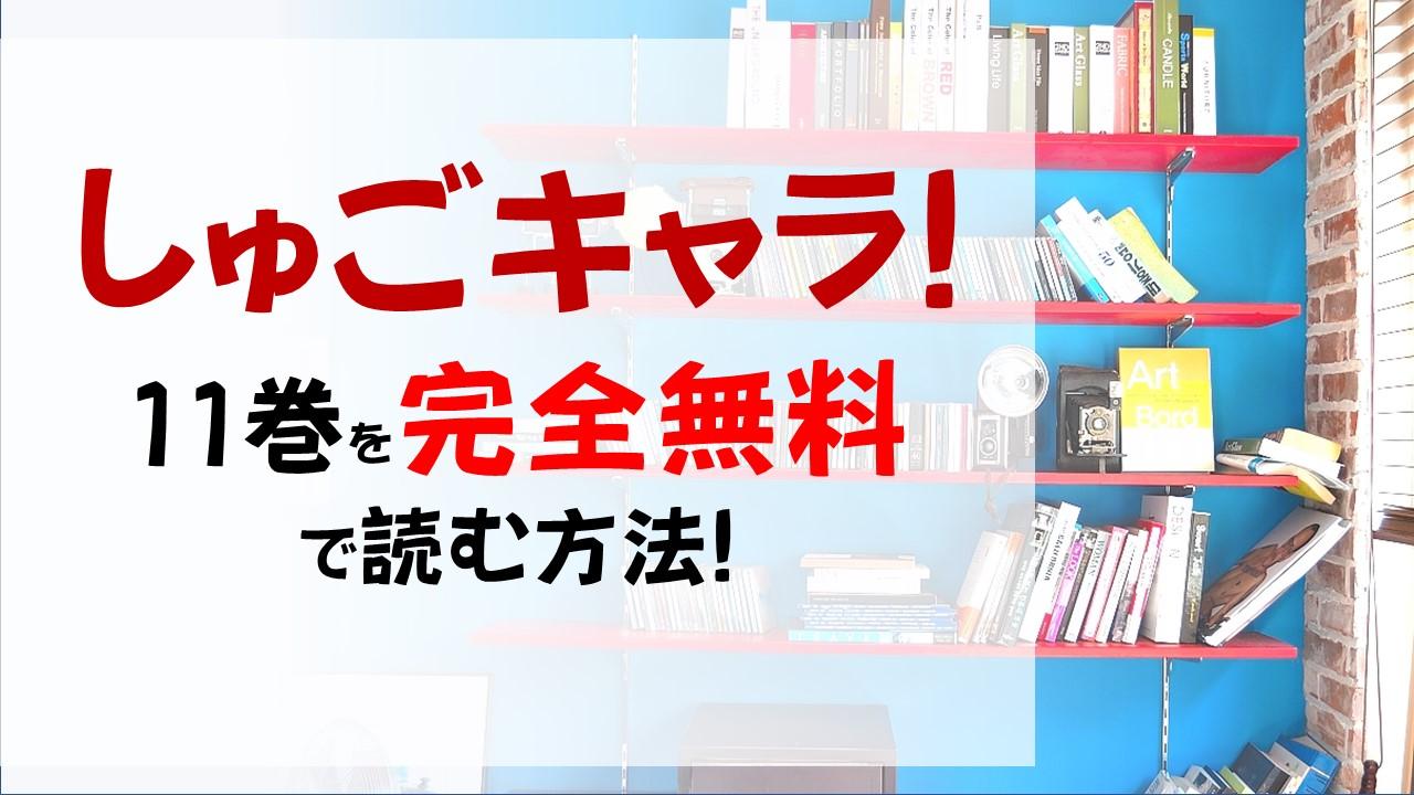 しゅごキャラ!11巻を無料で読む漫画バンクやraw・zipの代役はコレ!四人目のしゅごキャラが登場!
