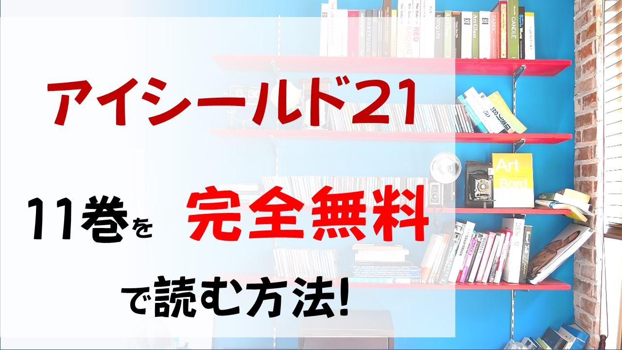 アイシールド21の11巻を無料で読む漫画バンクやraw・zipの代役はコレ!セナがプロテスト会場に!?
