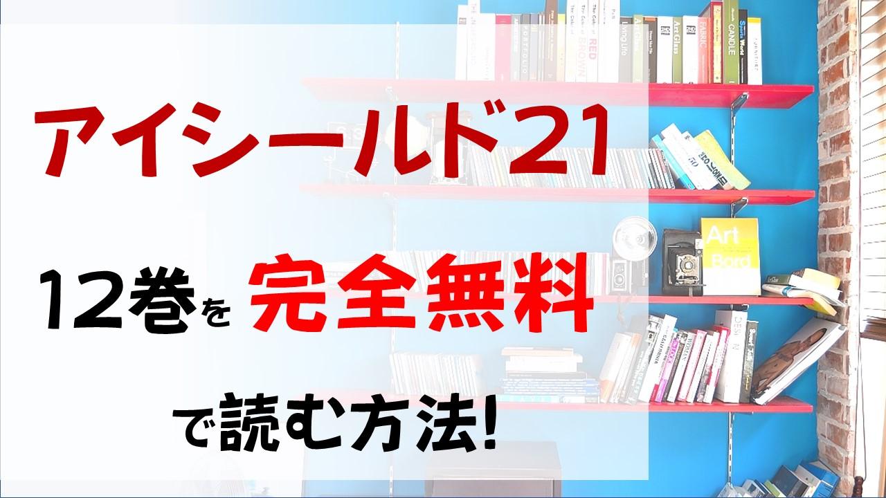 アイシールド2112巻を無料で読む漫画バンクやraw・zipの代役はコレ!デビルバットゴーストは実在する!