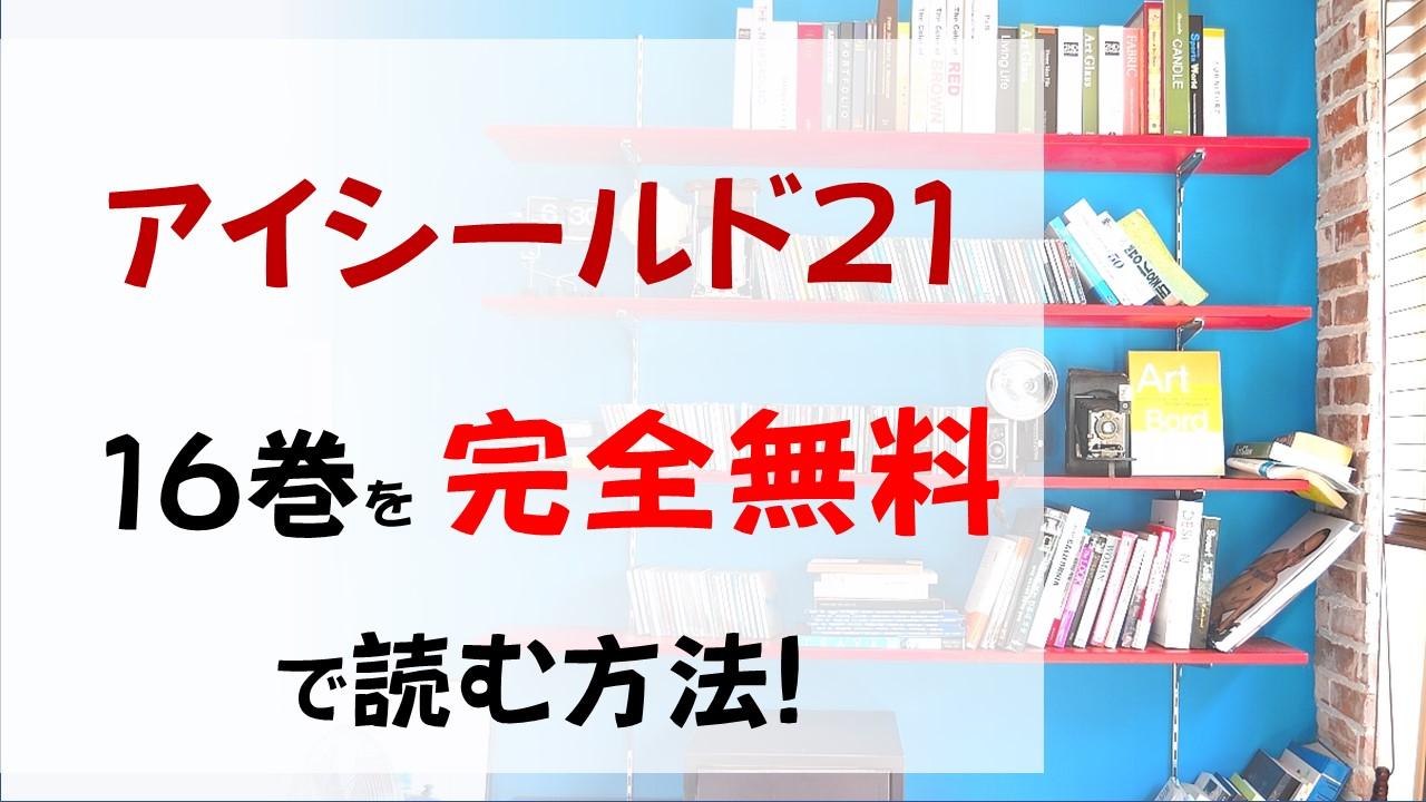 アイシールド21の16巻を無料で読む漫画バンクやraw・zipの代役はコレ!熱い心でムサシが復活!