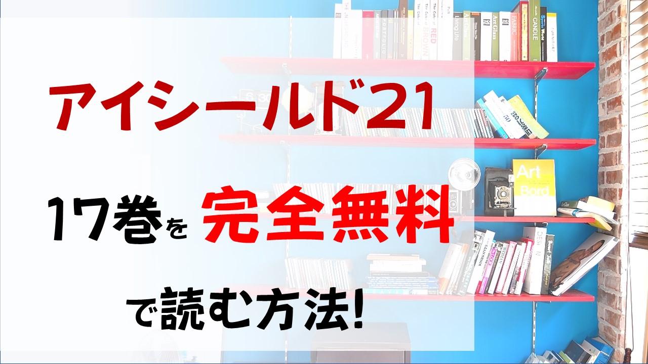 アイシールド21の17巻を無料で読む漫画バンクやraw・zipの代役はコレ!最後の決め手はモン太と鉄馬!
