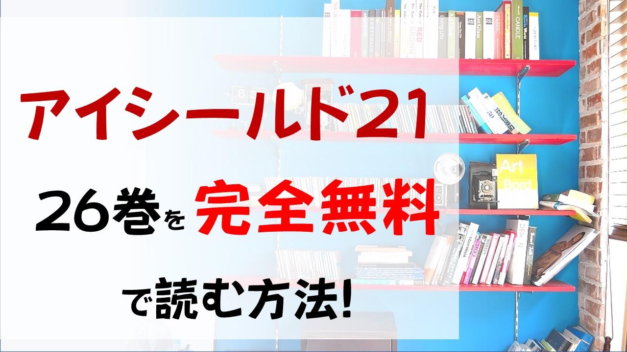 アイシールド21の26巻を無料で読む漫画バンクやraw・zipの代役はコレ!モン太vs桜庭が熱い!