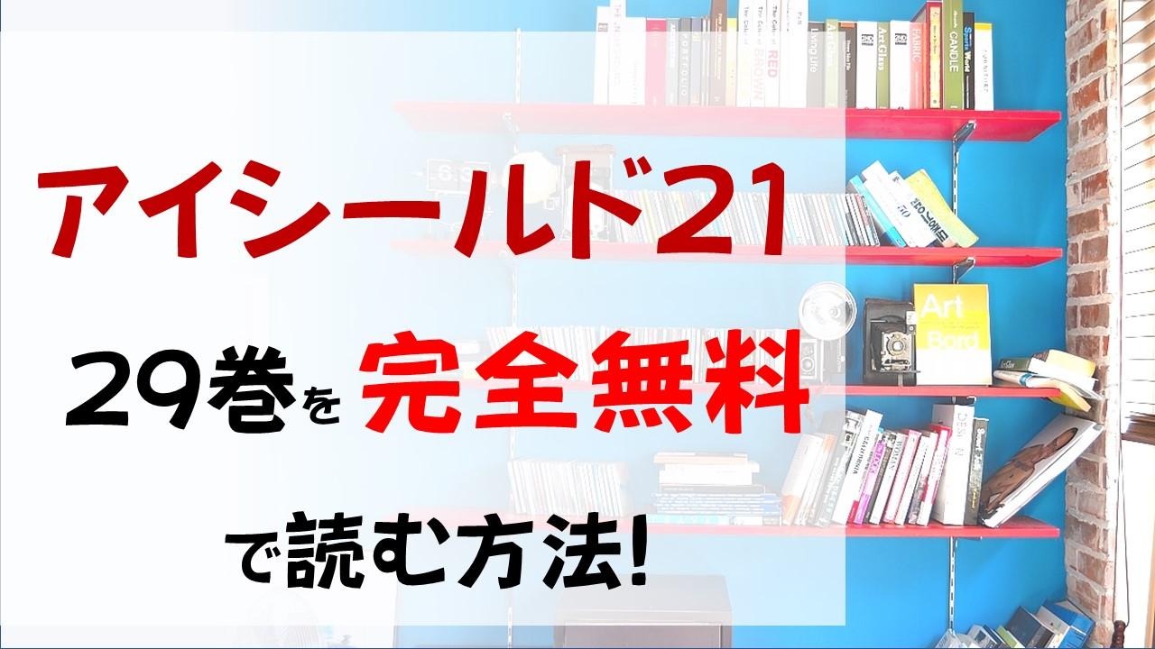 アイシールド21の29巻を無料で読む漫画バンクやraw・zipの代役はコレ!決勝・白秋戦スタート!