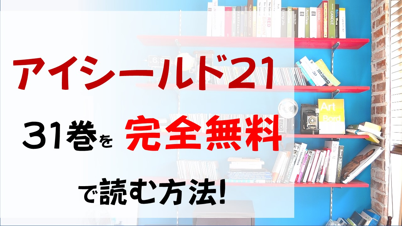 アイシールド21の31巻を無料で読む漫画バンクやraw・zipの代役はコレ!ヒル魔の感動のタッチダウン!