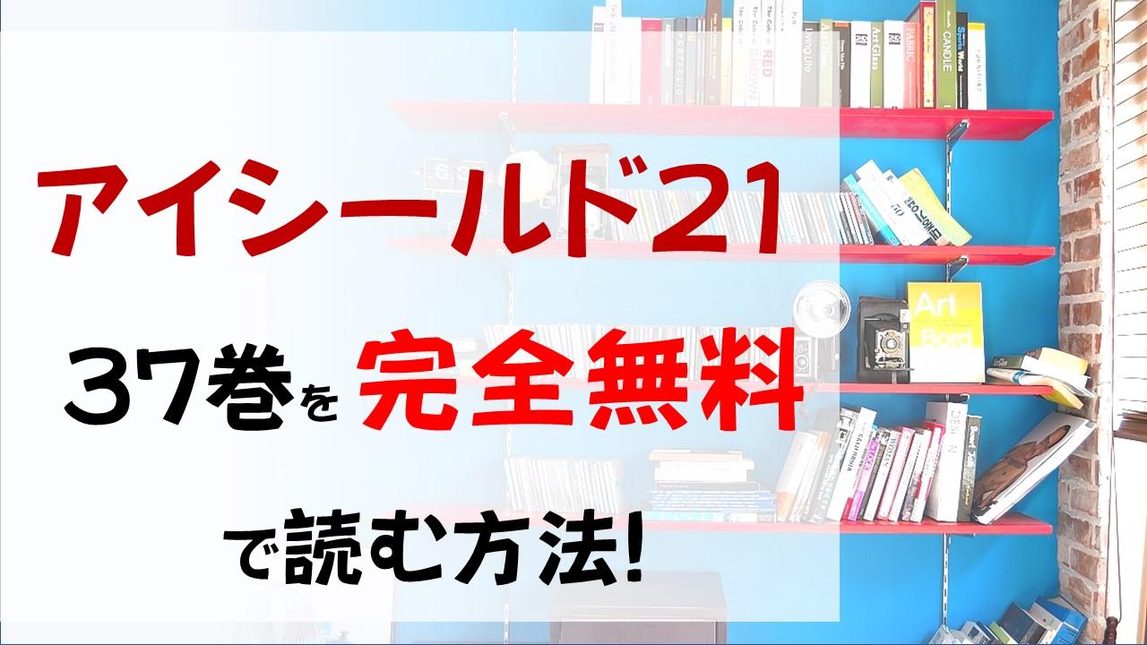 アイシールド21の37巻を無料で読む漫画バンクやraw・zipの代役はコレ!最強の男達にチームで喰らいつく日本!
