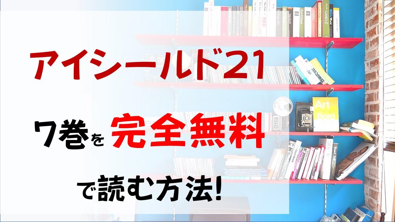 アイシールド21の7巻を無料で読む漫画バンクやraw・zipの代役はコレ!キックの名手ムサシとは?