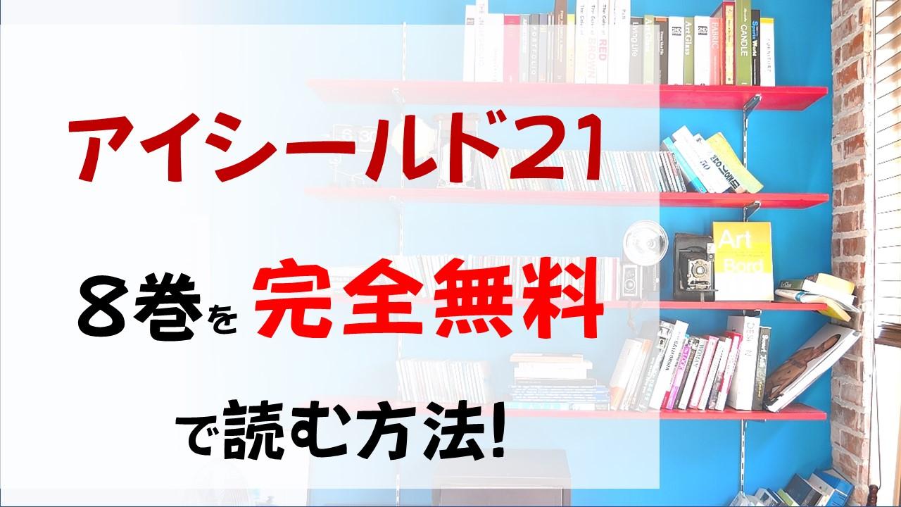 アイシールド21の8巻を無料で読む漫画バンクやraw・zipの代役はコレ!ぎっしりゲームを楽しめる巻!