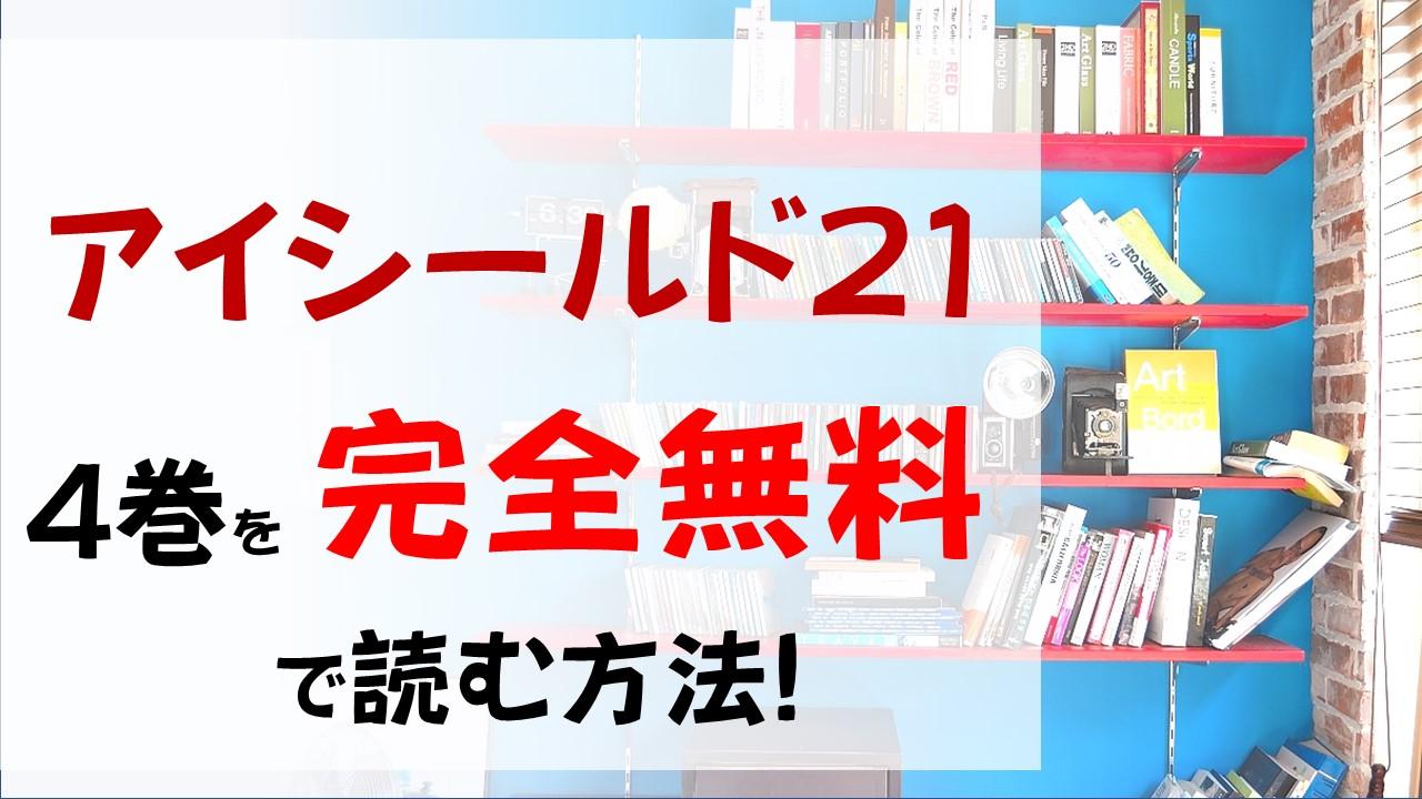 アイシールド21の4巻を無料で読む漫画バンクやraw・zipの代役はコレ!モン太の大活躍