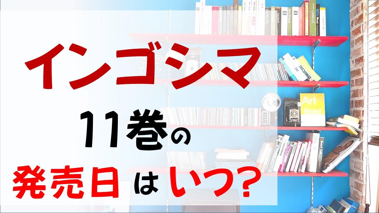 インゴシマの最新刊11巻の発売日はいつ?危機的状況がアキラとアレックスを興奮させた?