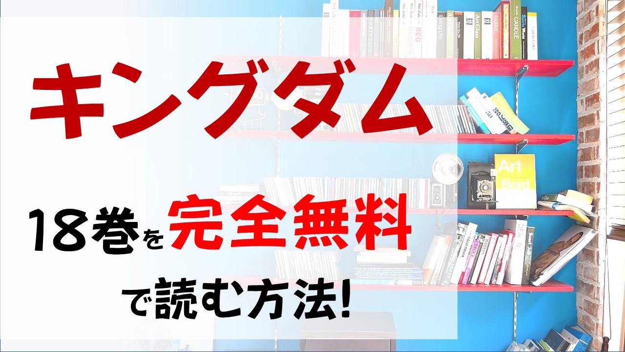 キングダム18巻を無料で読む漫画バンクやraw・zipの代役はコレ!廉頗四天王の輪虎見参!