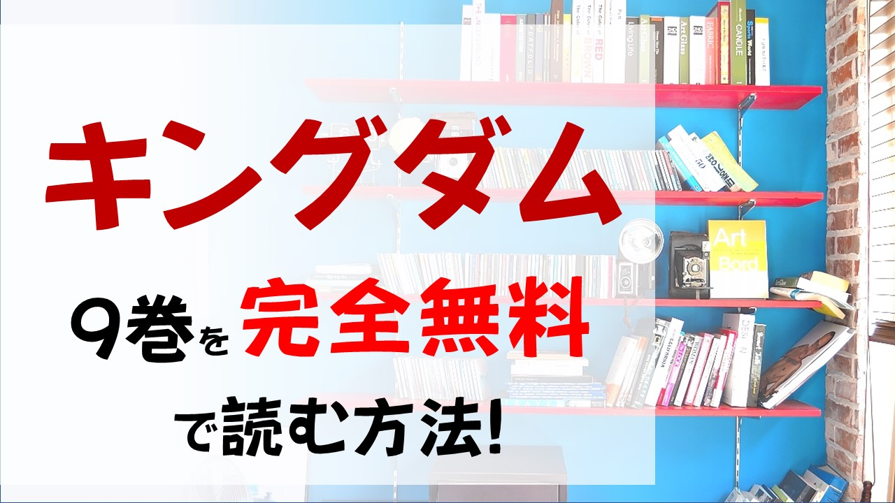 キングダム9巻を無料で読む漫画バンクやraw・zipの代役はコレ!羌瘣(キョウカイ)登場!
