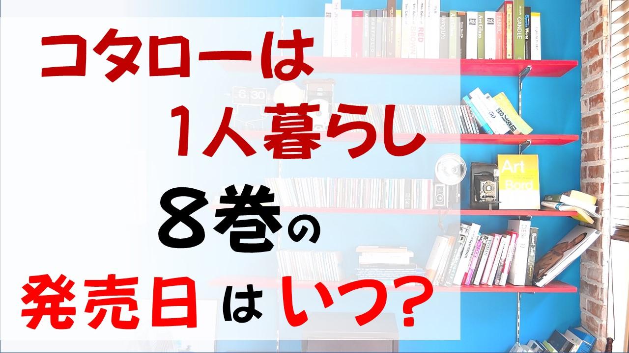 コタローは1人暮らしの最新刊8巻の発売日はいつ?7巻の場所取りの続きは?