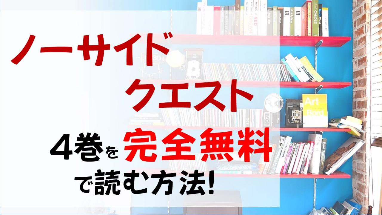 ノーサイドクエスト4巻を無料で読む漫画バンクやraw・zipの代役はコレ!不動監督が解任!?