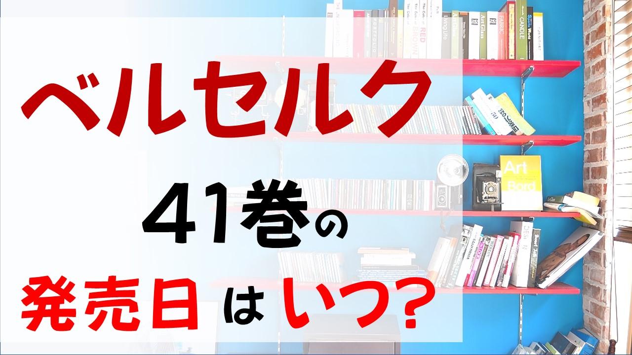 ベルセルクの最新刊41巻の発売日はいつ?三浦建太郎先生死去で最終巻の終わり方は?