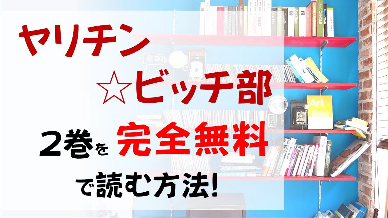 ヤリチン☆ビッチ部2巻を無料で読む漫画バンクやraw・zipの代役はコレ!やっちゃんの過去が明らかに…!