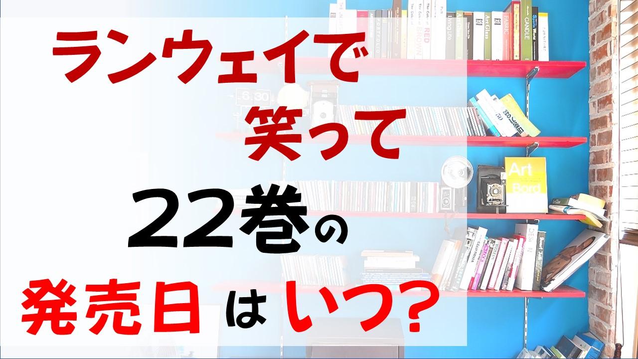 ランウェイで笑っての最新刊22巻の発売日はいつ?最終巻であるのが信じられない!