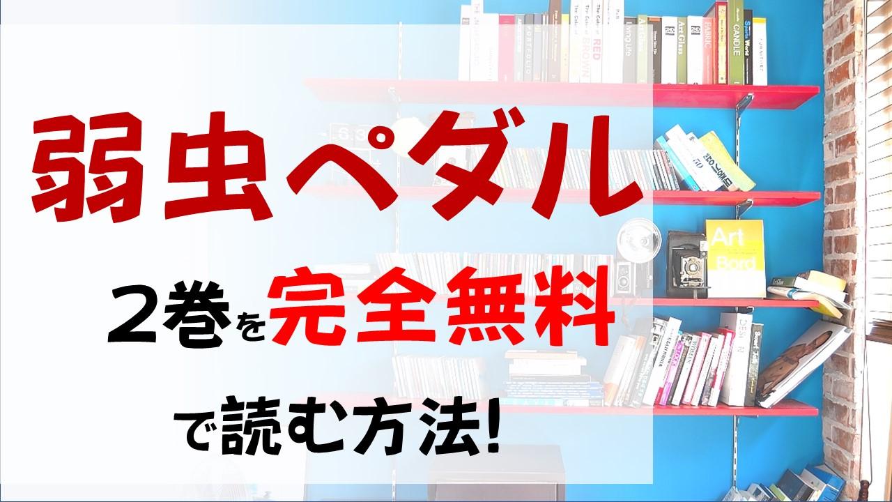 弱虫ペダル2巻を無料で読む漫画バンクやraw・zipの代役はコレ!小野田と鳴子の出会い!