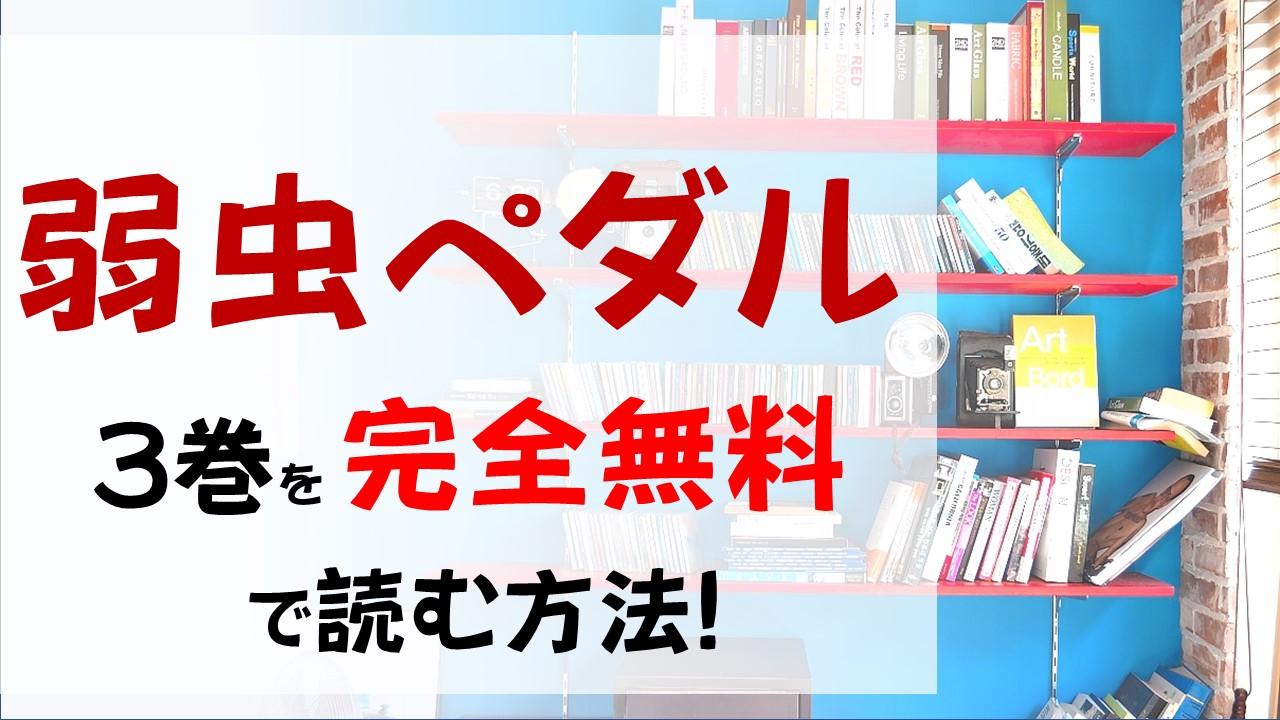 弱虫ペダル3巻を無料で読む漫画バンクやraw・zipの代役はコレ!小野田はロードバイクを装備した!