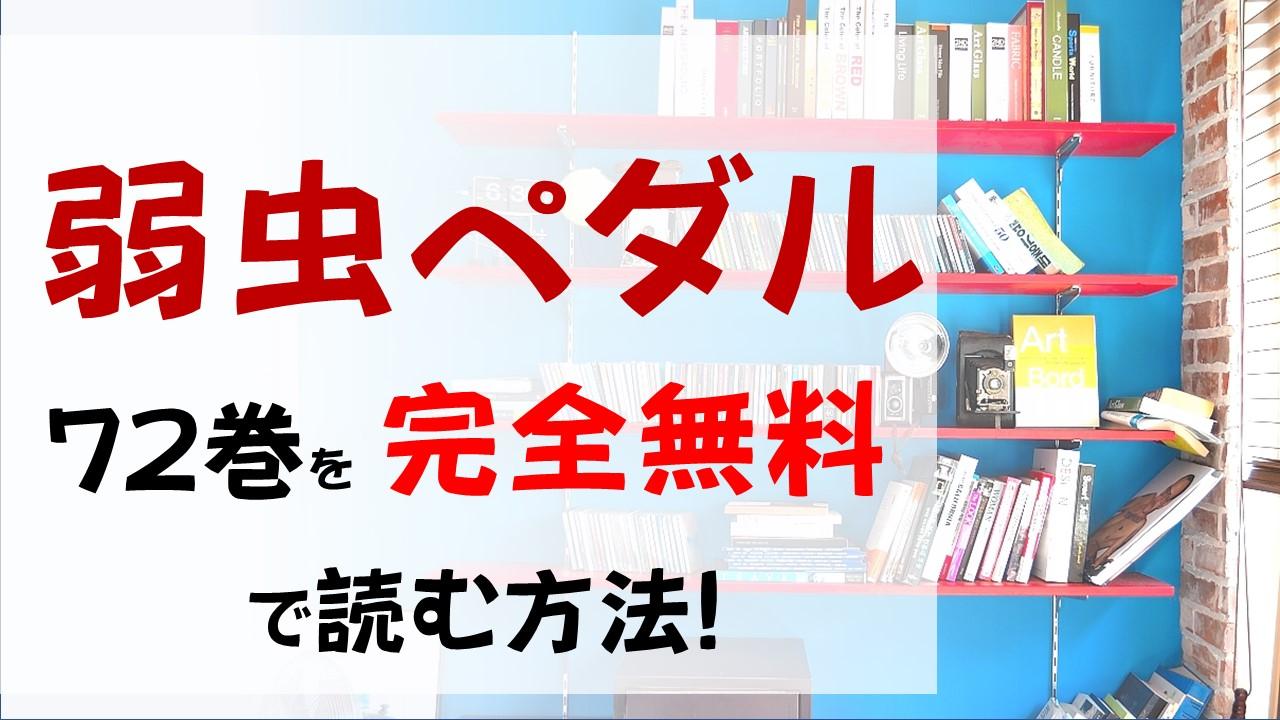 弱虫ペダル72巻を無料で読む漫画バンクやraw・zipの代役はコレ!小野田キャプテンの初戦は勝利できるか?