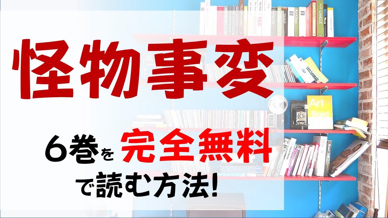 怪物事変6巻を無料で読む漫画バンクやraw・zipの代役はコレ!晶の存在尊い!