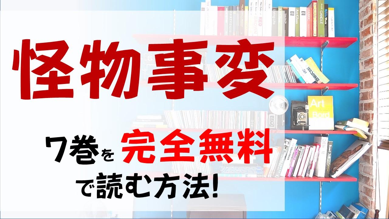 怪物事変7巻を無料で読む漫画バンクやraw・zipの代役はコレ!恋心に気づかぬ紺!