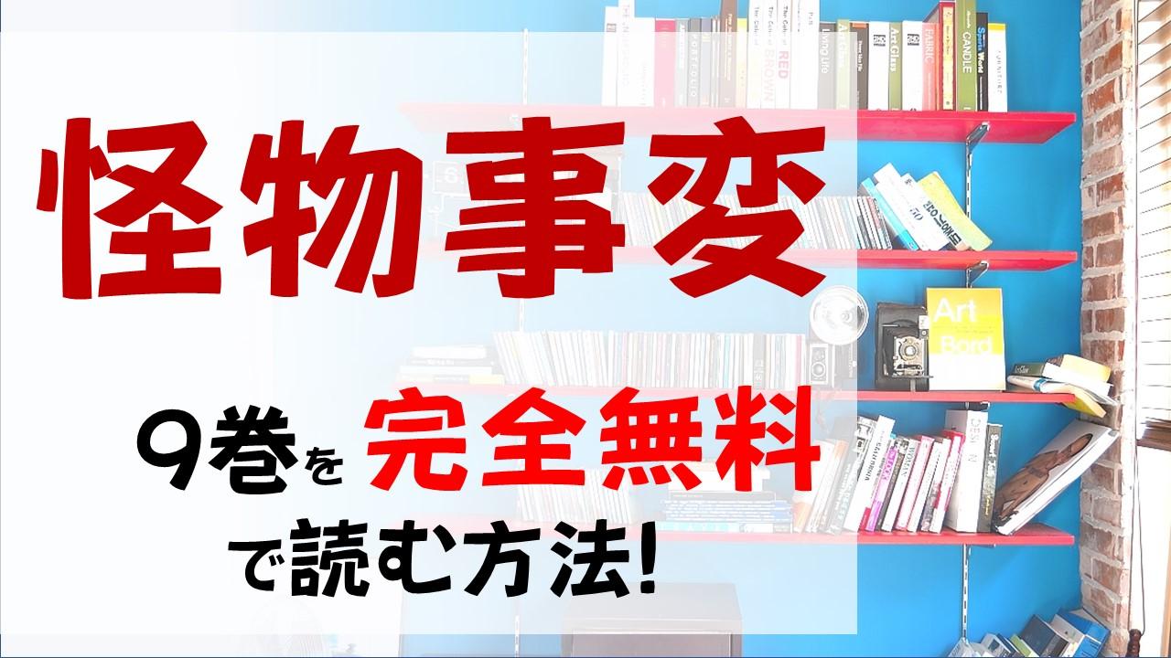怪物事変9巻を無料で読む漫画バンクやraw・zipの代役はコレ!ホッとするギャグ回?