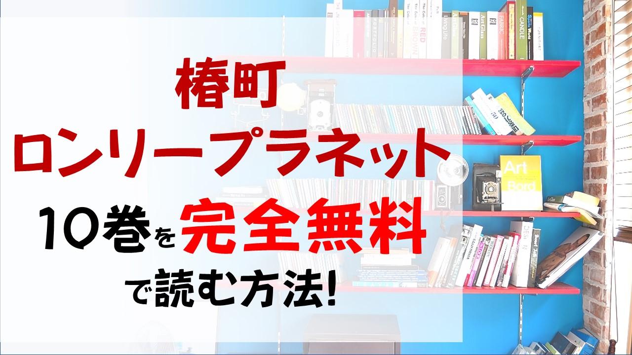 椿町ロンリープラネット10巻を無料で読む漫画バンクやraw・zipの代役はコレ!暁と畝田の距離感!