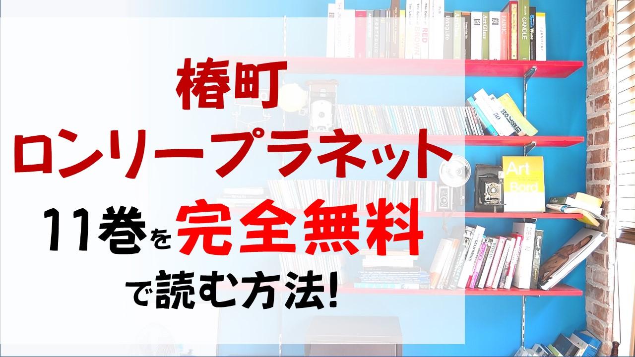 椿町ロンリープラネット11巻を無料で読む漫画バンクやraw・zipの代役はコレ!暁の複雑な家庭!