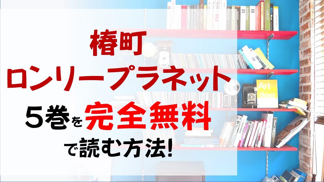 椿町ロンリープラネット5巻を無料で読む漫画バンクやraw・zipの代役はコレ!ついにふみが告白…!