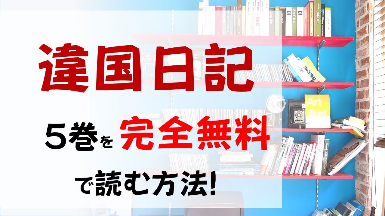 違国日記5巻を無料で読む漫画バンクやraw・zipの代役はコレ!日記に翻弄される槙生と朝