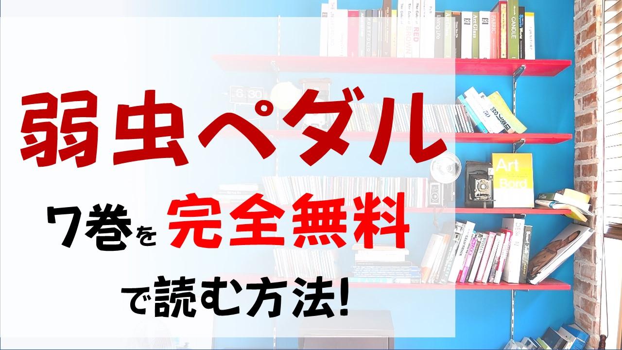 弱虫ペダル7巻を無料で読む漫画バンクやraw・zipの代役はコレ!小野田のヒル以外の強みとは?
