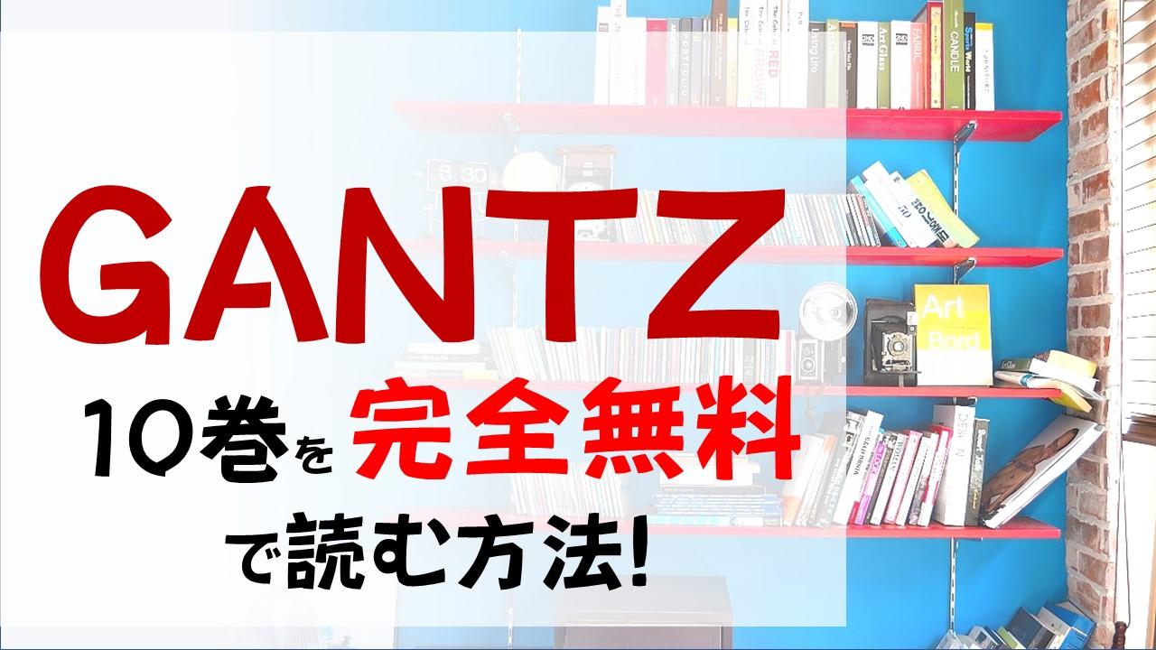 GANTZ10巻を無料で読む漫画バンクやraw・zipの代役はコレ!風が登場!