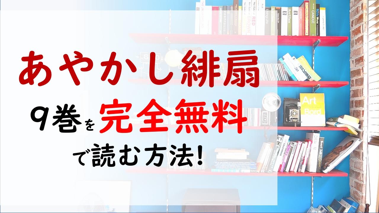 あやかし緋扇9巻を無料で読む漫画バンクやraw・zipの代役はコレ!記憶を書き換えられた未来!!