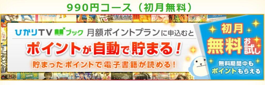 ひかりTVブック 900円(税込み990円)コース初月無料画像